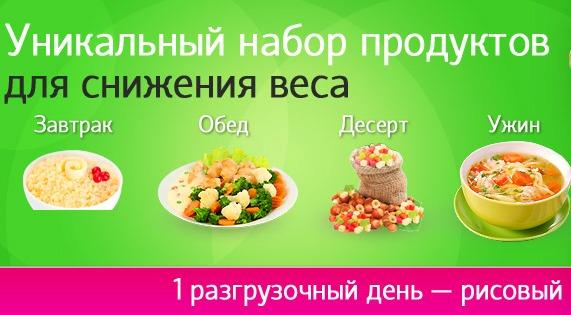 Диета Елены Малышевой, плюсы и минусы