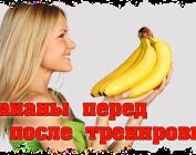 Можно ли есть бананы перед тренировкой?