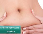 Дряблое тело после похудения: что есть и как тренироваться