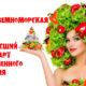 Средиземноморская диета: русский вариант! Адаптированное меню